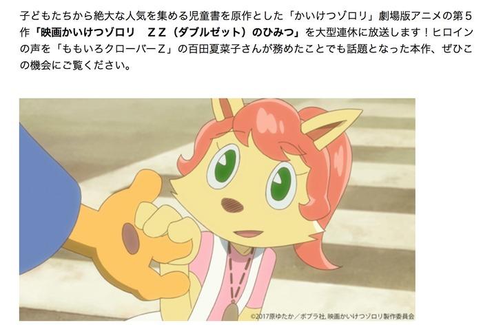 かい けつ ゾロリ nhk