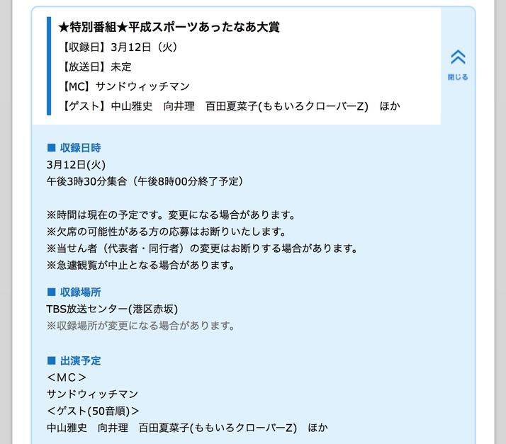 スクリーンショット 2019-03-06 8.54.51