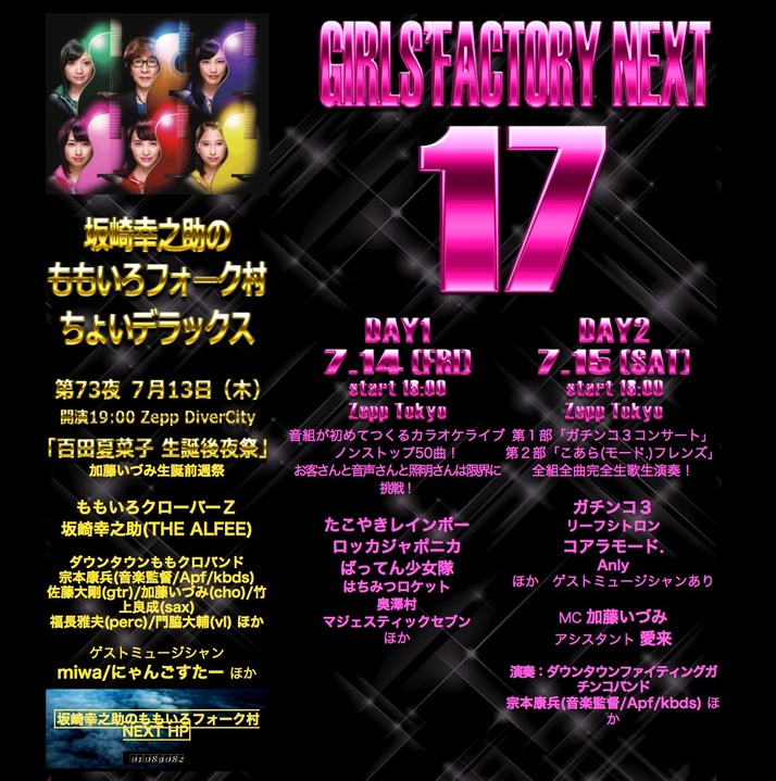 7/13(木) Zepp DiverCity『もも...