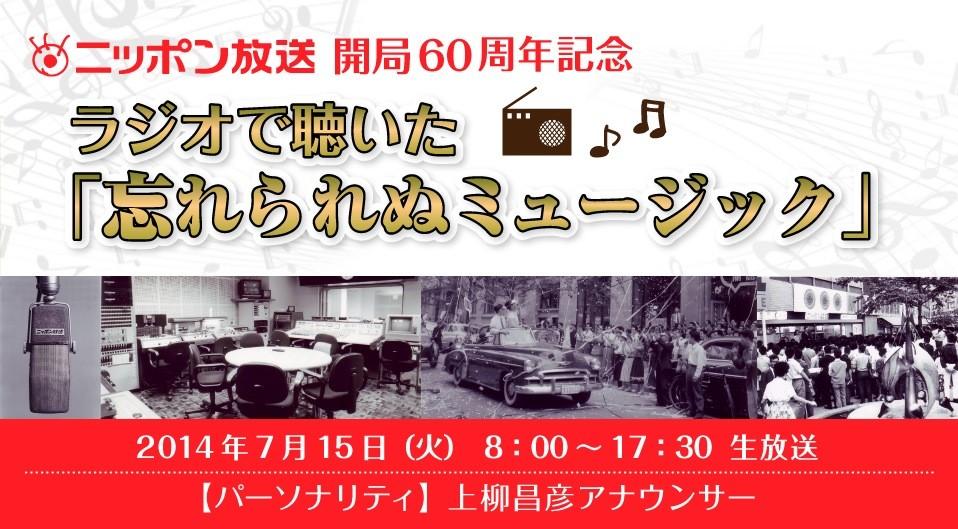7/15(火)生放送「ニッポン放送60...