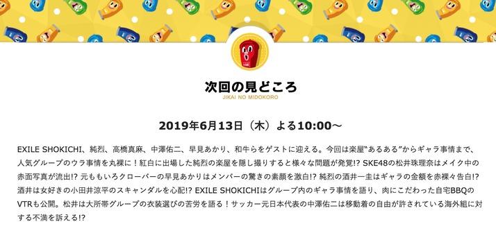 スクリーンショット 2019-06-08 11.50.20