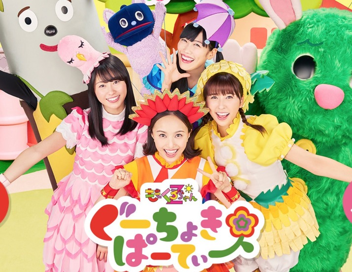 【エンタメ画像】Hulu・ももクロちゃんZ『ぐーちょきぱーてぃー』第29話 配信開始!!!ももくろちゃんZが笑顔と元気を届けます!!!
