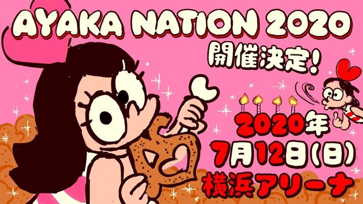 AN2020_kokuchi