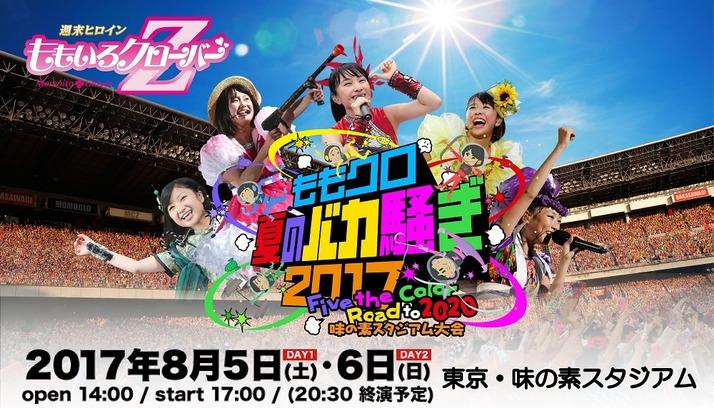 bakasawagi2017_hp