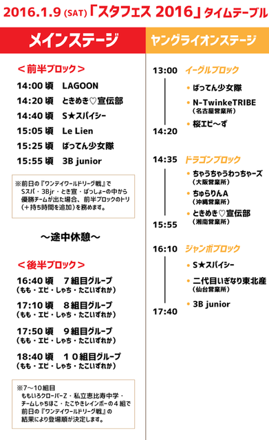 timetable_0109
