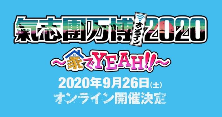 スクリーンショット 2020-07-10 20.50.39