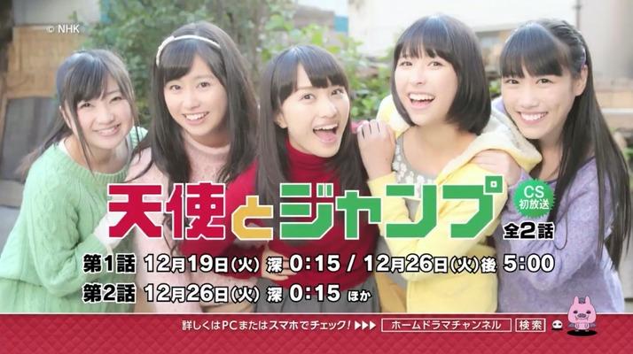 【エンタメ画像】CSホームドラマチャンネル、ももクロ NHKドラマ初主演作『天使とジャンプ』放送日決定★2013年クリスマスに放送されたファンタジック物語★