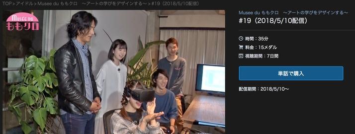 スクリーンショット 2018-05-10 18.38.38