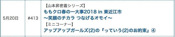 スクリーンショット 2018-05-17 12.00.50