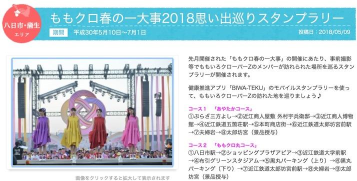 スクリーンショット 2018-05-09 18.13.37