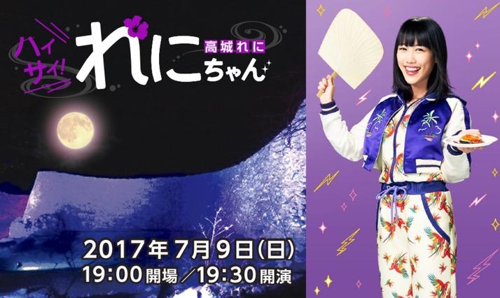 """""""定員は500人""""  沖縄開催 高城れにソロイベント『ハイサイ!れにちゃん』""""地元の子どもたちによる余興、高城さんの歌や踊り、トーク"""""""