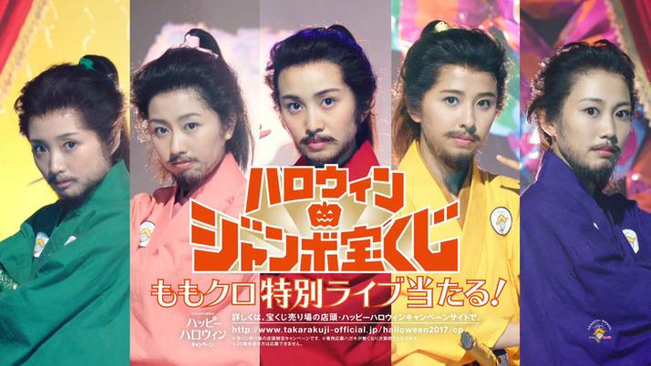 【エンタメ画像】ももクロ出演『ハロウィンジャンボ宝くじ』新テレビCM&メイキング映像 公開!!ももクロ『もし5億円 当たったら☆』