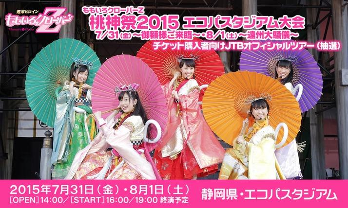 【エンタメ画像】『桃神祭2015』JTBオフィシャルツアーサイト公開!AE先行当落発表後の6/20(土)18時より各ツアー受付開始!