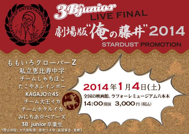 banner_orenofujii