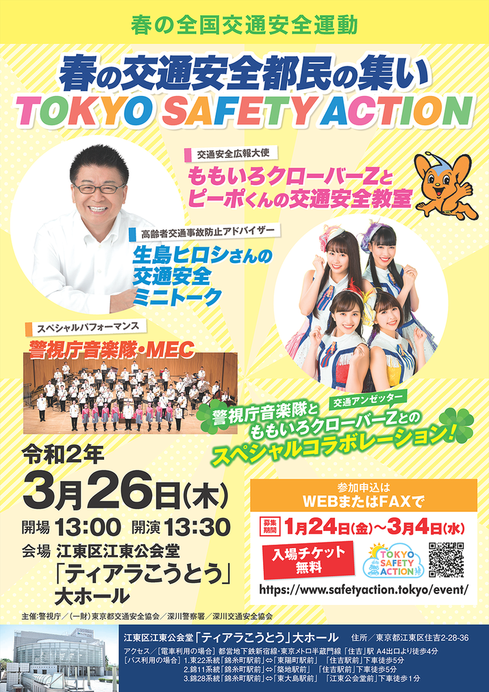 event_haru