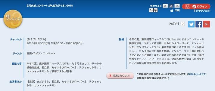 スクリーンショット 2018-09-23 12.05.22