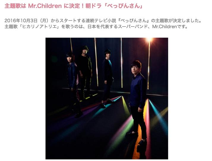 【エンタメ画像】百田夏菜子出演 NHK朝ドラ『べっぴんさん』の主題歌は、Mr.Children「ヒカリノアトリエ」に決定★