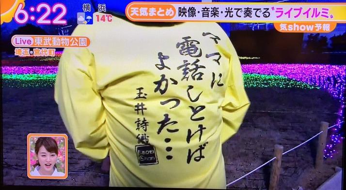 【エンタメ画像】モノノフお天気キャスター・依田さん、ももクロイルミに噴射し『母さんに電話しとけばよかった〜!!』kwkm「依田さんありがとうございます」
