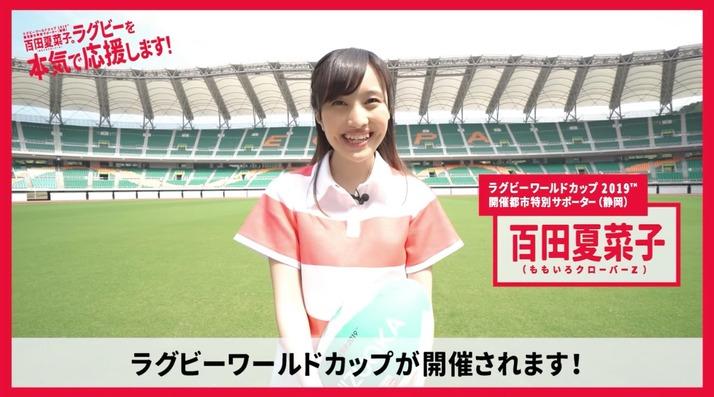 【エンタメ画像】開催都市特別サポーター・百田夏菜子『みんなでスクラム組んで盛り上げていきましょう!!』「ラグビーワールドカップ2019」PRムービー公開!!