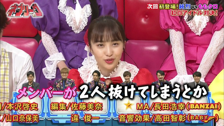 ももクロ出演、5/27(月)放送『ネプリーグ』告知動画 放映!夏菜子『純烈さんとの共通点は メンバーが二人抜けて