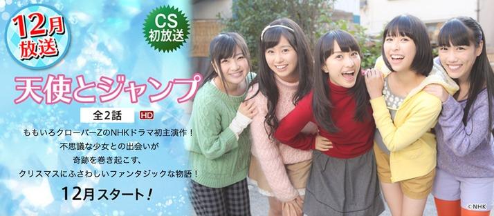【エンタメ画像】ももクロ NHKドラマ初主演作『天使とジャンプ』12月にCSホームドラマチャンネルで放送決定!!2013年クリスマスに2夜連続で放送されたファンタジック物語!!
