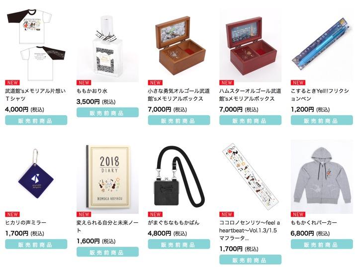 【エンタメ画像】はるえ商店『有安杏果 ココロノセンリツ Vol.1.5』公式グッズラインナップ公開。ももかおりシリーズでついに香水が登場。