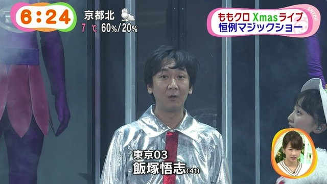 感謝祭東京03事件