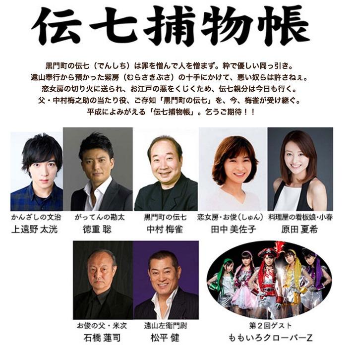 ももクロ、NHKのBS時代劇『伝七...