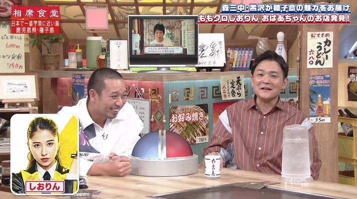 相席食堂 『相席食堂』SPに豪華ミュージシャン集結!和田アキ子、まさかの人生初ひとりロケ