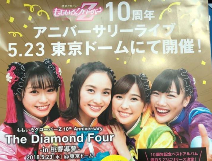 """【エンタメ画像】ももクロ10周年記念ライブ """"公演詳細&AE先行受付"""" 発表 !『ももいろクローバーZ 10th Anniversary The Diamond Four -in 桃響導夢-』"""