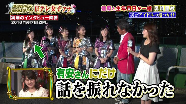 有安杏果さんが好きすぎる尾崎里紗アナ