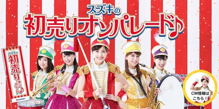【エンタメ画像】ももクロ、SUZUKI『初売りオンパレード!』キャンペーンPR&テレビCMに登場!12月30日より テレビ・ラジオCM 公開!