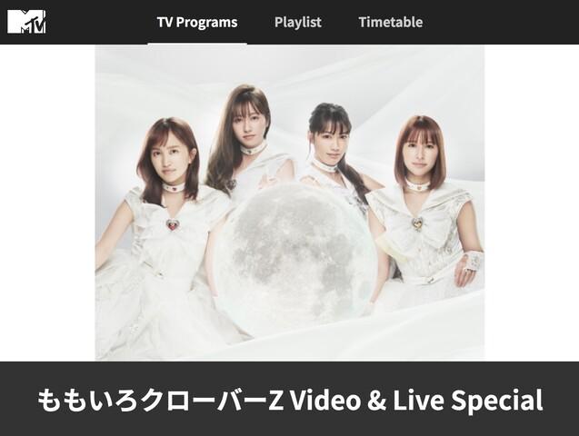 オンエア リスト mtv MTV HD