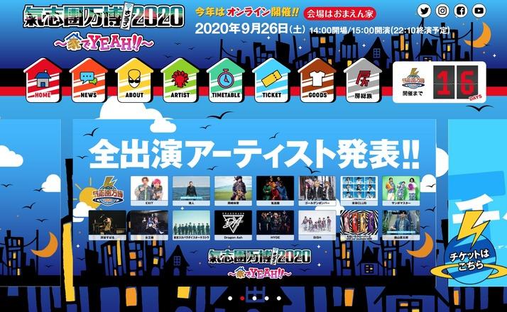 スクリーンショット 2020-09-10 19.19.23