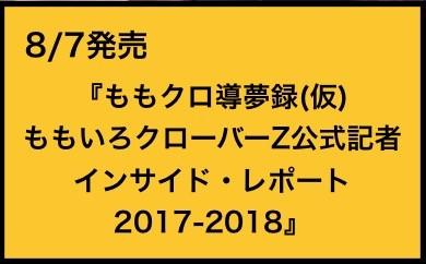 スクリーンショット 2018-07-03 10.23.34