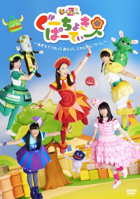 guchoki_DVD