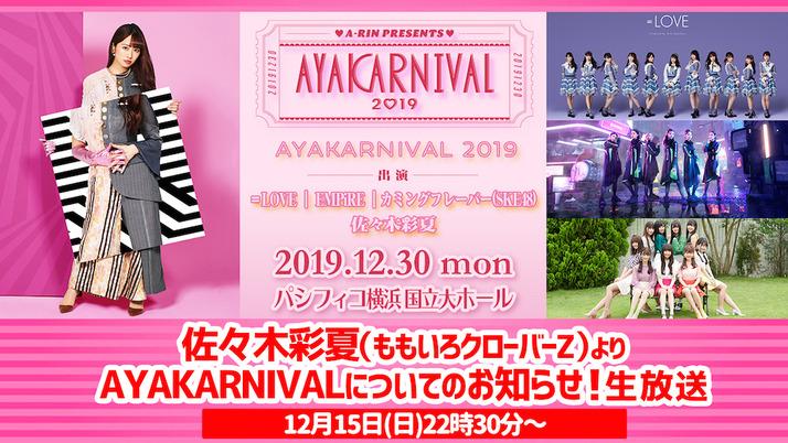 banner_AYAKARNIVAL