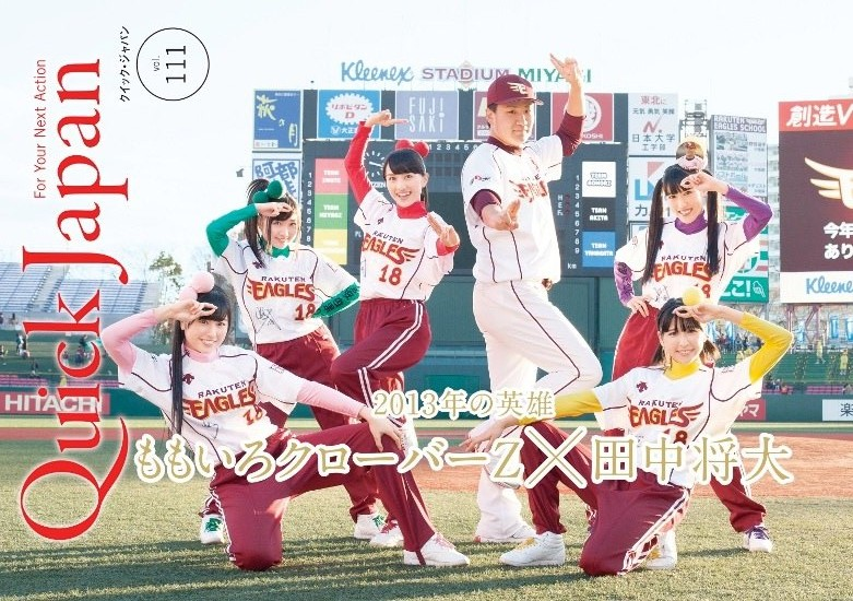 news_large_QuickJapan_111_cover