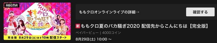 スクリーンショット 2020-08-05 13.00.40