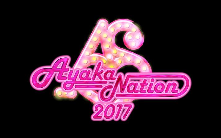 """あーりんソロコンサート『AYAKA NATION 2017』""""AE先行受付"""" 開始!「1階お子様ファミリーマス席」は""""お菓子つき""""に"""