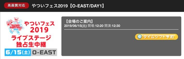 スクリーンショット 2019-06-11 12.52.28