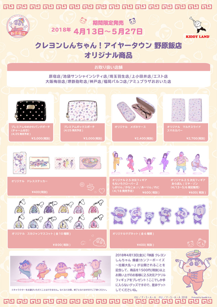 crayon_nohara201804_2