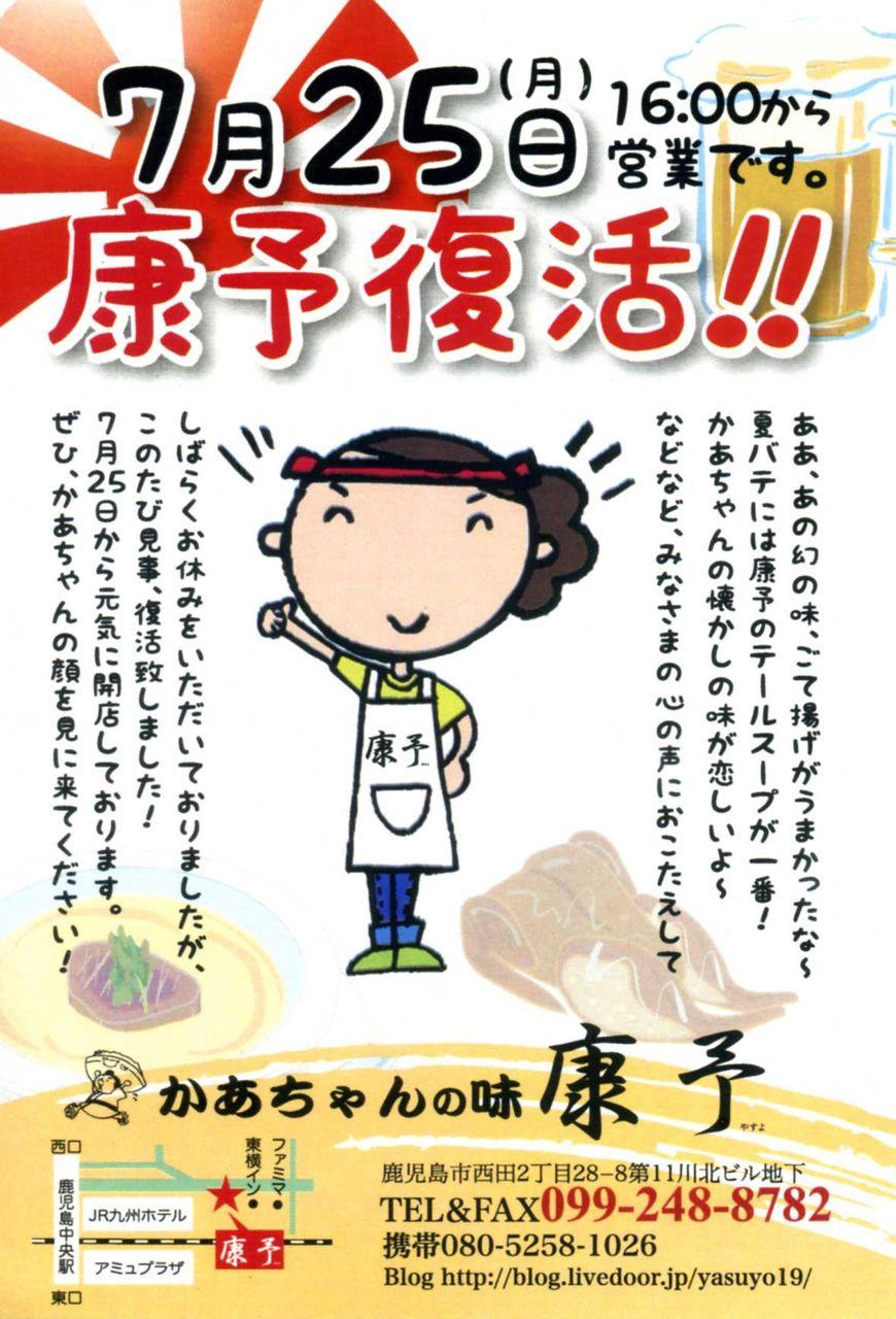 yasuyo開店葉書001