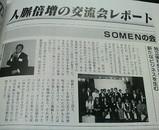 月刊ビジネスチャンス(SOMEN)