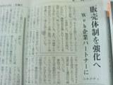 情報産業新聞