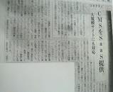日本情報産業新聞