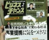 月刊ビジネスチャンス(表紙)