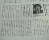 月刊ビジネスチャンス(1)