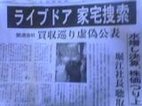 新聞記事(ライブドア)