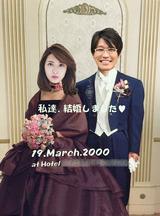 古坂&紗栄子2
